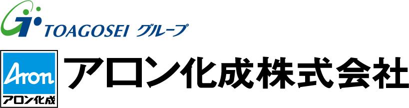 アロン化成株式会社のロゴ